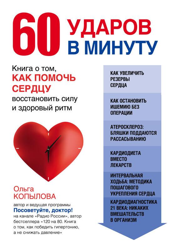 Книжный магазин О.С. Копылова Книга «60 ударов в минуту. Книга о том, как помочь сердцу восстановить силу и здоровый ритм» - фото 1