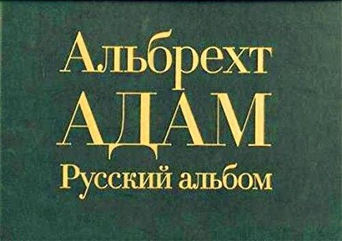 Книжный магазин А. Адам Книга «Русский альбом» - фото 1