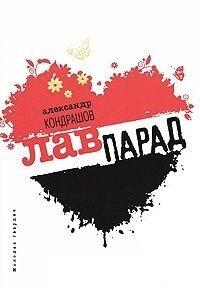 Книжный магазин Александр Кондрашов Книга «Лавпарад» - фото 1