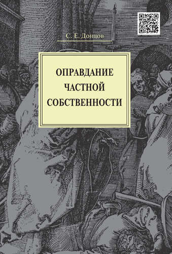 Книжный магазин С. Е. Донцов Книга «Оправдание частной собственности» - фото 1