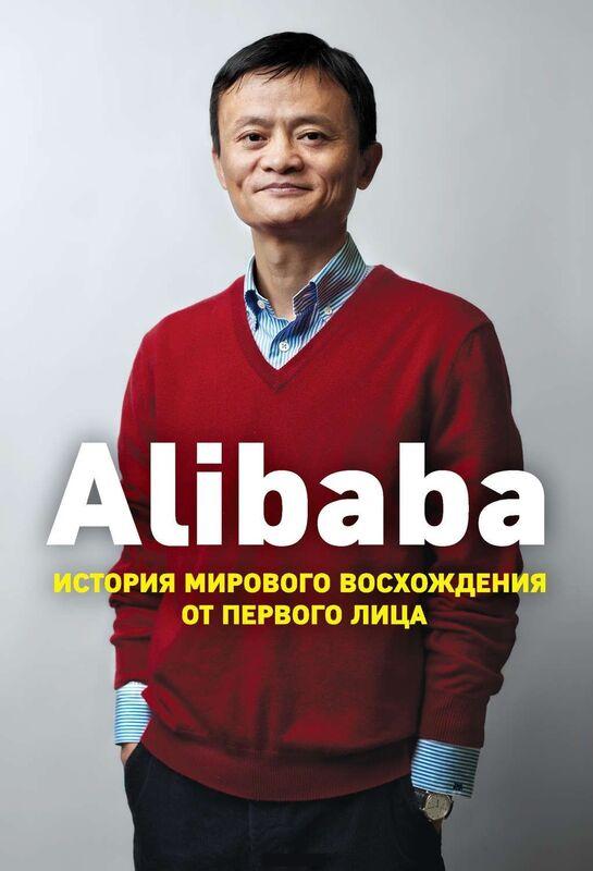 Книжный магазин Кларк Дункан Книга «Alibaba. История мирового восхождения от первого лица» - фото 1
