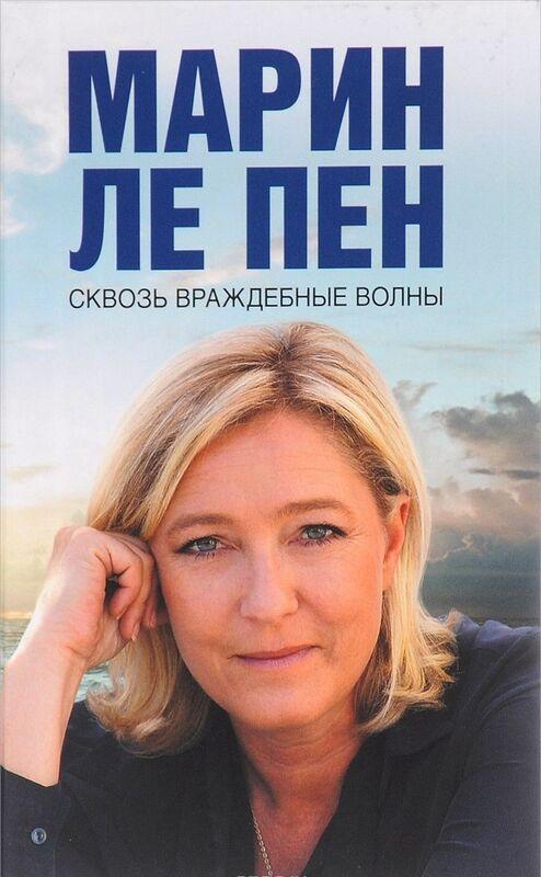 Книжный магазин Марин Ле Пен Книга «Сквозь враждебные волны» - фото 1