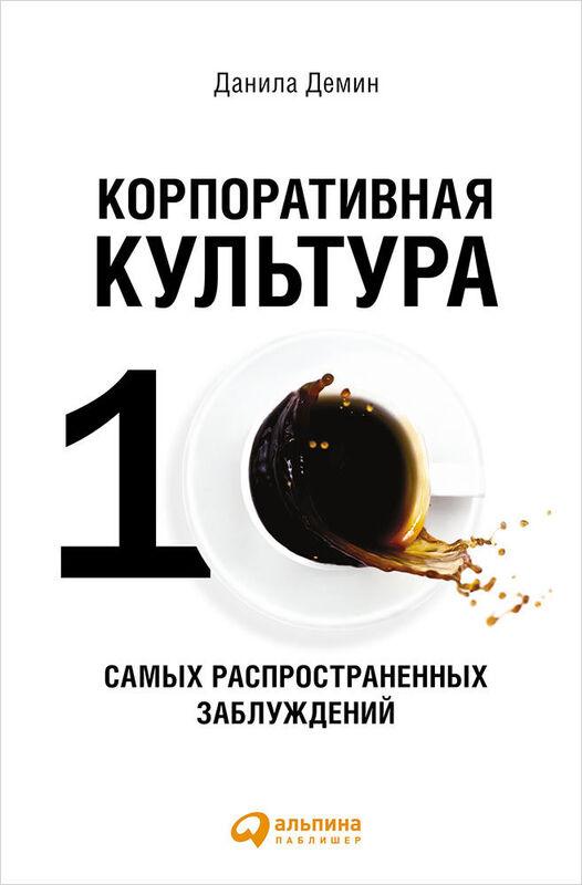 Книжный магазин Д. Демин Книга «Корпоративная культура: Десять самых распространенных заблуждений» - фото 1