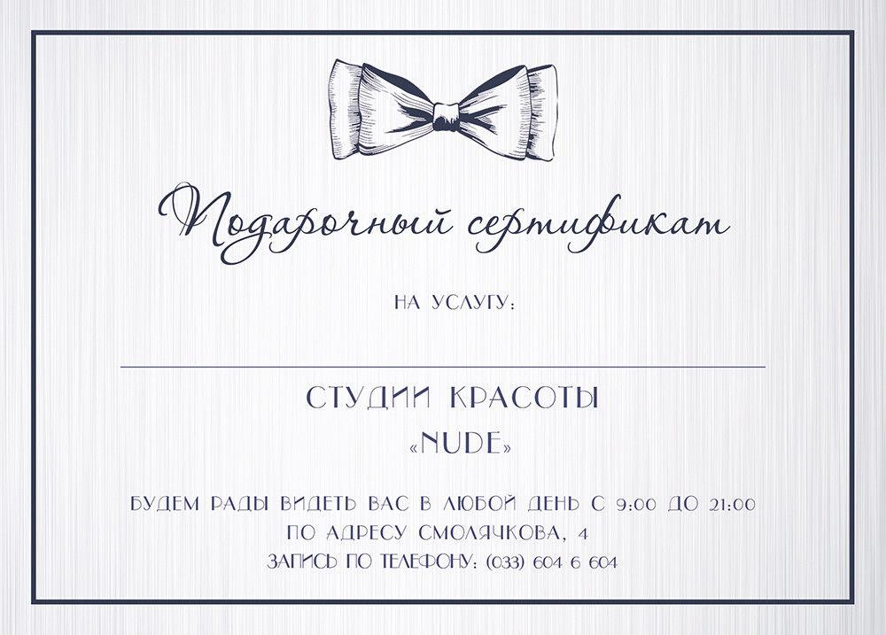 Магазин подарочных сертификатов NUDE Подарочный сертификат - фото 3