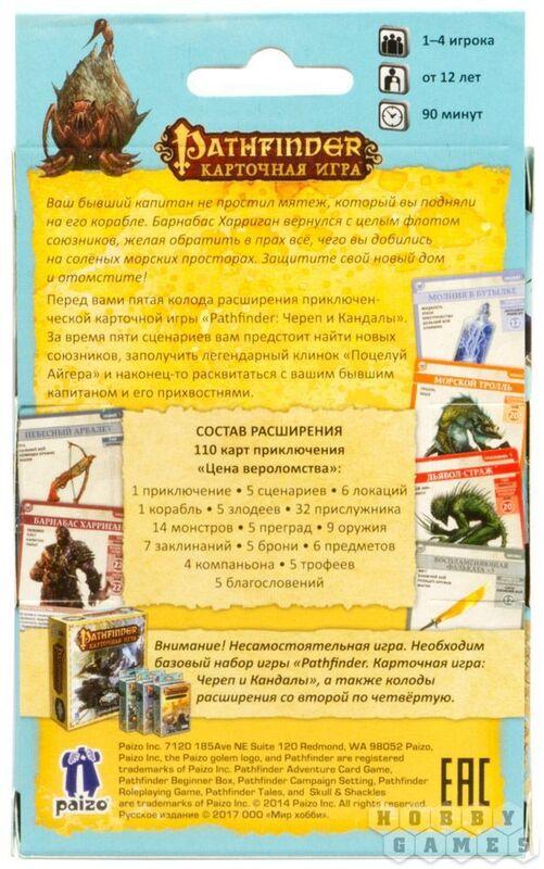 Магазин настольных игр Hobby World Настольная игра «Pathfinder. Карточная игра: Череп и Кандалы. Колода приключения «Цена вероломства» - фото 3