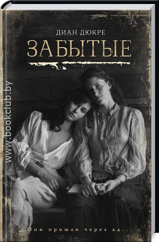Книжный магазин Дюкре Д. Книга «Забытые» - фото 1