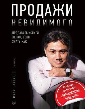 Книжный магазин Мурат Тургунов Книга «Продажи невидимого. Продавать услуги легко, если знать как» - фото 1