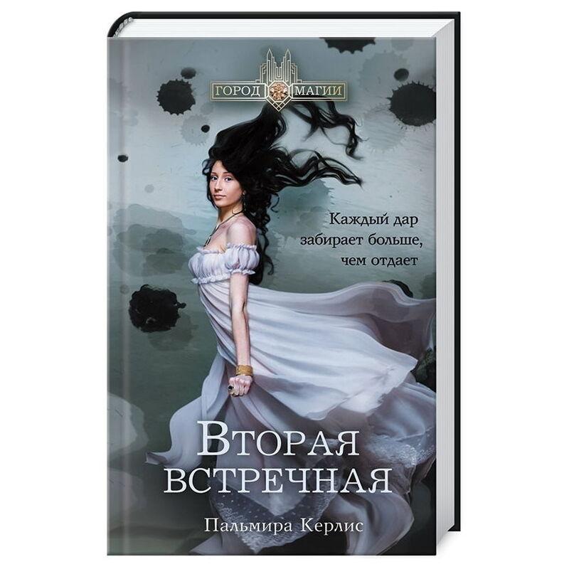Книжный магазин Керлис П. Книга «Вторая встречная» - фото 1