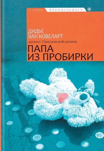 Книжный магазин Ван Ковеларт Д. Книга «Папа из пробирки» - фото 1