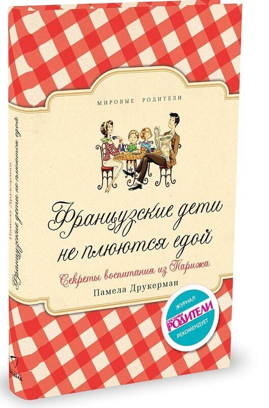 Книжный магазин Памела Друкерман Книга «Французские дети не плюются едой» - фото 1
