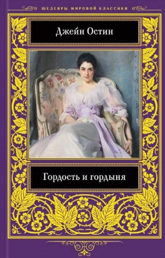 Книжный магазин Остин Дж. Книга «Гордость и гордыня» - фото 1