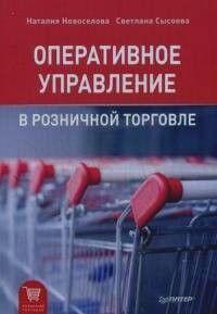 Книжный магазин Н. Новоселова, С. Сысоева Книга «Оперативное управление в розничной торговле» - фото 1