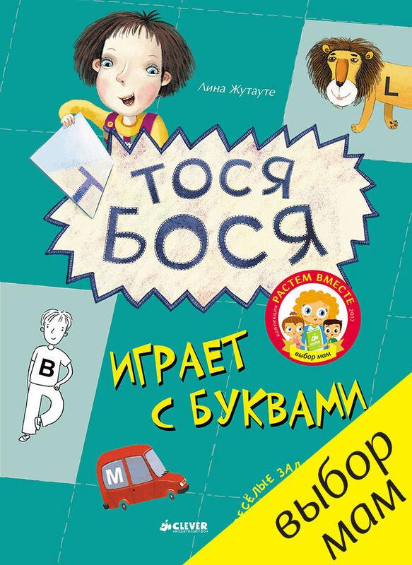Книжный магазин Лина Жутауте Книга «Тося-Бося играет с буквами» - фото 1