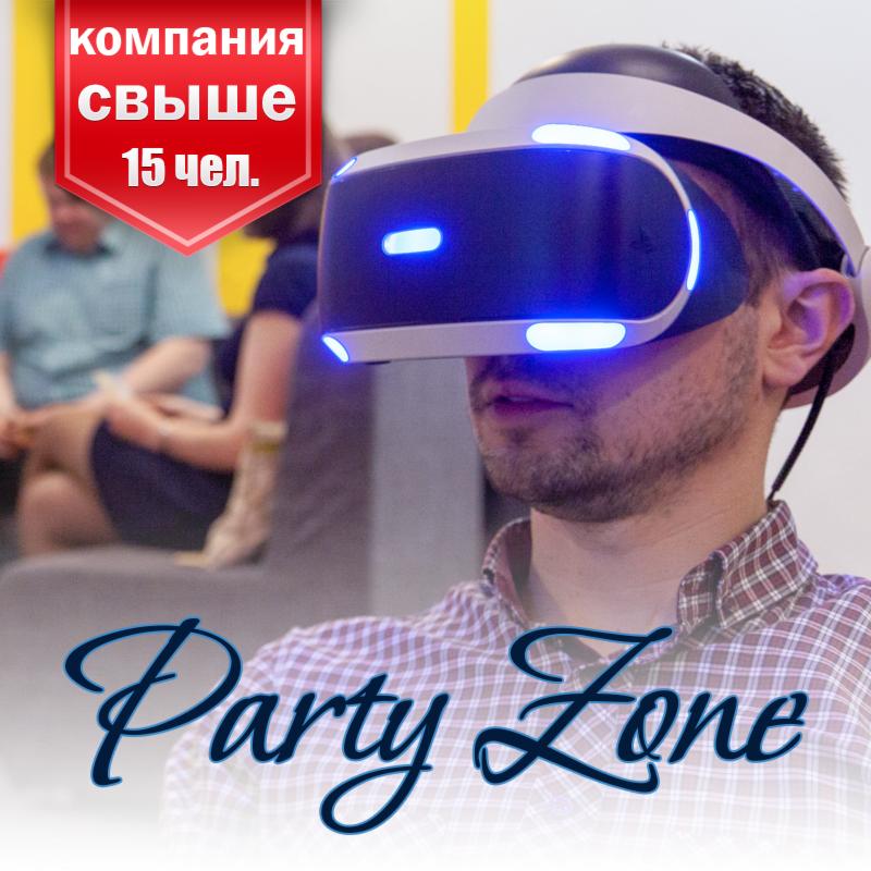 """Квест Quest Zone Игровое пространство """"Party Zone"""" на компанию свыше 15 чел. - фото 1"""
