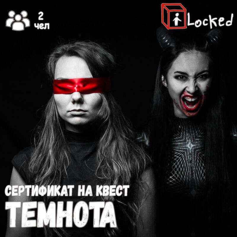 Подарок на Новый год iLocked Подарочный сертификат номиналом 75 руб. на квест - фото 7