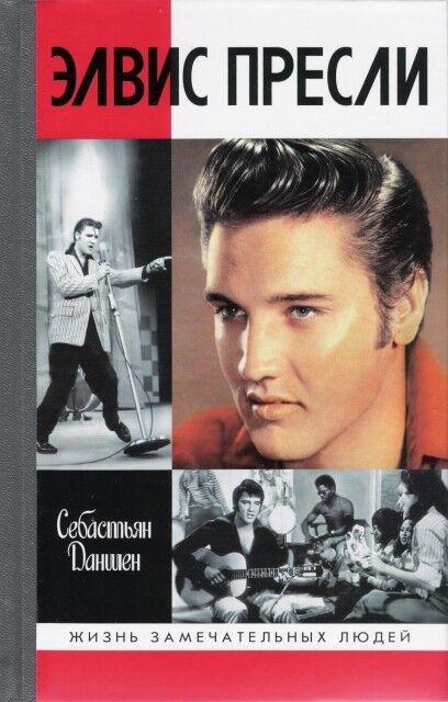 Книжный магазин Себастьян Даншен Книга «Элвис Пресли. Реванш Юга» - фото 1