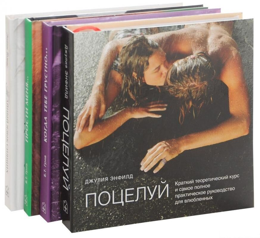 Книжный магазин Грив Б.Т., Томас Э., Энфилд Д. Комплект книг «Любимой» - фото 1