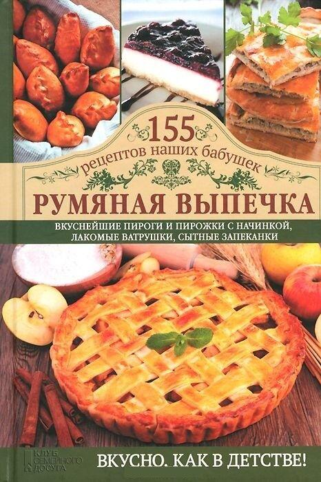 Книжный магазин С. Семенова Комплект книг  «Румяная выпечка» + «Аппетитные закуски» - фото 1