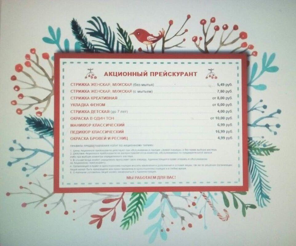 Подарок на Новый год Афродита Подарочный сертификат на сумму 50 руб. - фото 4