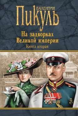 Книжный магазин Валентин Пикуль Книга «На задворках великой империи. Кн. 1, кн. 2» - фото 2