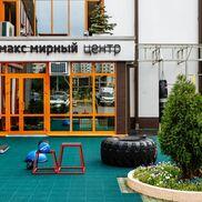 Max Mirnyi Center - фото 3