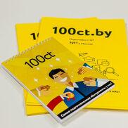 100ct (100цт) - фото 3