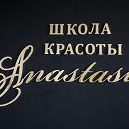 Anastasia - фото 3