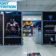 Sport-Nutrition - фото 1