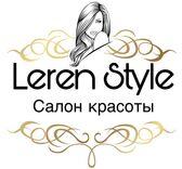 Лерэн Стиль - фото