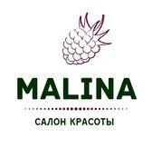 Малина - фото