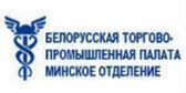 Минское отделение БелТПП - фото