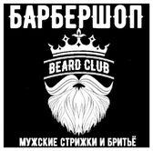 BeardClub - фото
