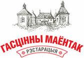 Гасцiнны Маёнтак - фото