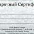 Магазин подарочных сертификатов VIDA Beauty SCHOOL Подарочный сертификат - фото 2