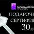 Магазин подарочных сертификатов Город красоты Подарочный сертификат - фото 1