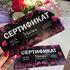 Магазин подарочных сертификатов МИСТЕРиЯ Подарочный сертификат - фото 1