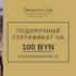 Магазин подарочных сертификатов Drozdy Club Подарочный сертификат на 100 BYN «Гастрономический тур» - фото 1