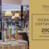 Магазин подарочных сертификатов Drozdy Club Подарочный сертификат на 200 BYN «Гастрономический тур» - фото 2