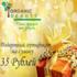 Подарок на Новый год Organic Beauty Подарочный сертификат на сумму 35 руб. от магазина - фото 1