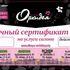 Магазин подарочных сертификатов Дикая орхидея Подарочный сертификат - фото 1