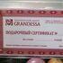 Магазин подарочных сертификатов Grandessa Подарочный сертификат - фото 1