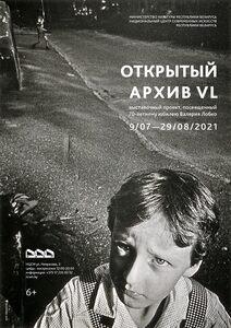 Открытый архив VL