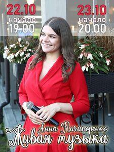 Вечеринки Анна Ничипоренко 23 октября, сб