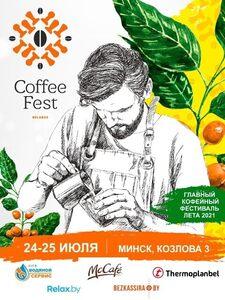 Coffee Fest Belarus