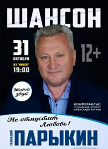 Концерт Геннадия Парыкина