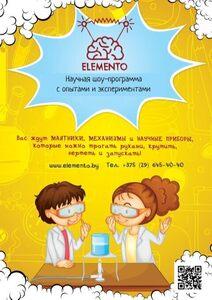 Научное шоу от «Ximikids»