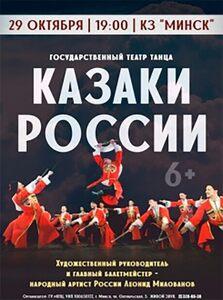 Концерт ансамбля «Казаки России»