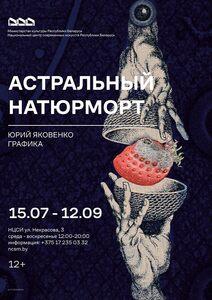 Выставка графики Юрия Яковенко «Астральный натюрморт»