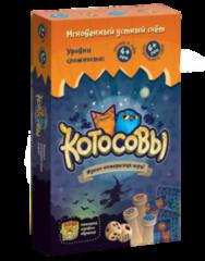 Магазин настольных игр Банда умников Настольная игра «Котосовы»