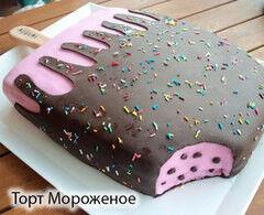 Торт Tortas Торт «Мороженое»